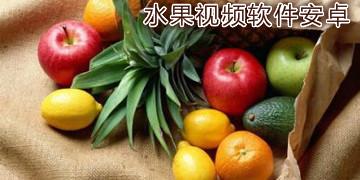 水果视频软件安卓