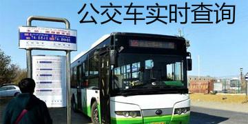 公交车实时查询