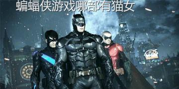 蝙蝠侠游戏哪部有猫女