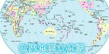世界地图立体版