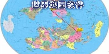 世界地图软件