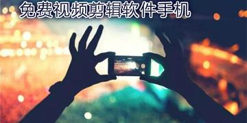 免费视频剪辑软件手机