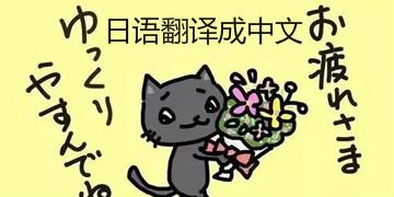 日语翻译成中文
