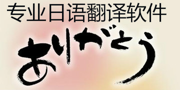 专业日语翻译软件