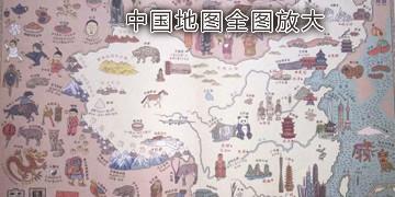 中国地图全图放大