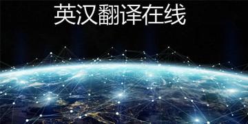 英汉翻译在线