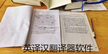 英译汉翻译器软件