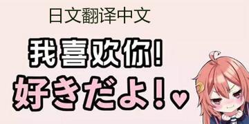 日文翻译中文