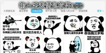 输入法表情包软件app
