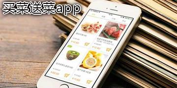 买菜送菜app