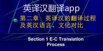 英译汉翻译app