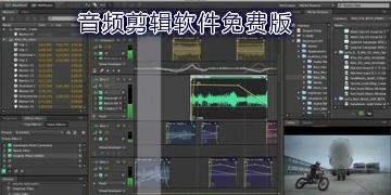 音频剪辑软件免费版