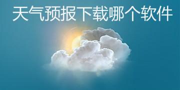天气预报下载哪个软件