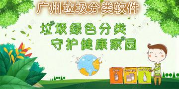 广州垃圾分类软件
