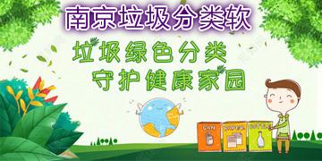 南京垃圾分类软件