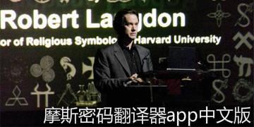 摩斯密码翻译器app中文版