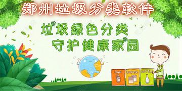 郑州垃圾分类软件