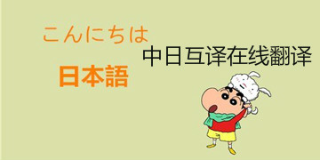中日互译在线翻译