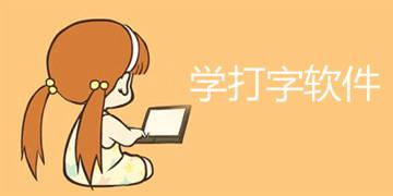 学打字软件