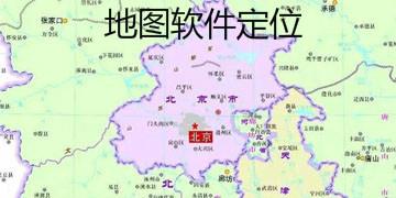 地图软件定位