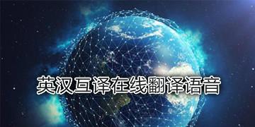 英汉互译在线翻译语音