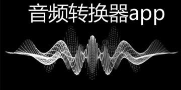 音频转换器app