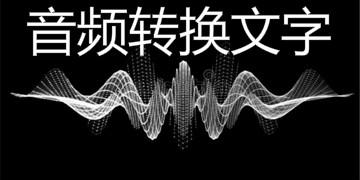 音频转换文字