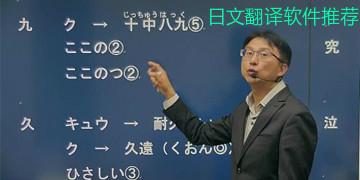 日文翻译软件推荐