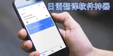 日语翻译软件神器