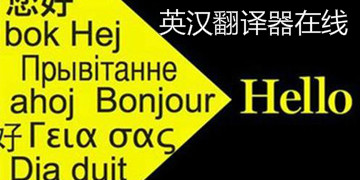 英汉翻译器在线
