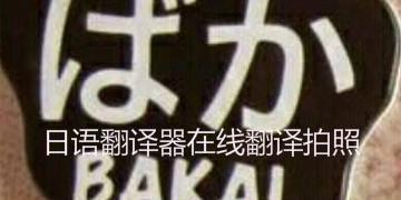 日语翻译器在线翻译拍照