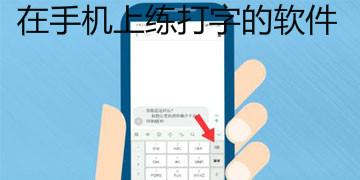 在手机上练打字的软件