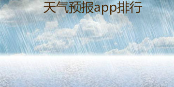 天气预报app排行