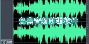 免费音频剪辑软件
