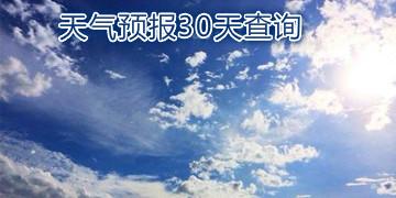 天气预报30天查询app