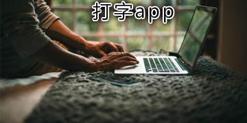 打字app