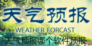 天气预报哪个软件预报