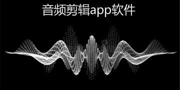 音频剪辑app软件
