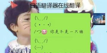 日语翻译器在线翻译