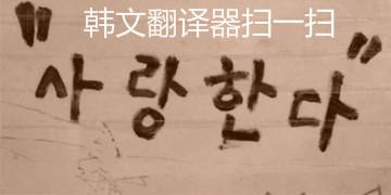韩文翻译器扫一扫