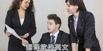 翻译软件英文