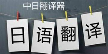 中日翻译器