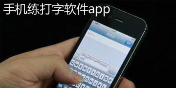 手机练打字软件app