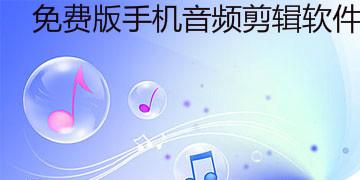 免费版手机音频剪辑软件
