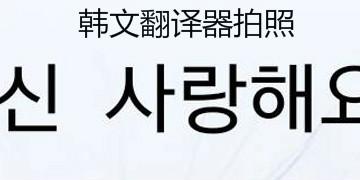 韩文翻译器拍照