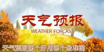 天气预报哪个好用哪个最准确