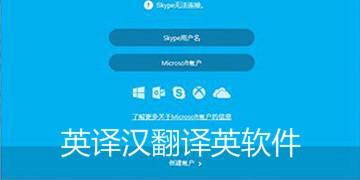 英译汉翻译英软件