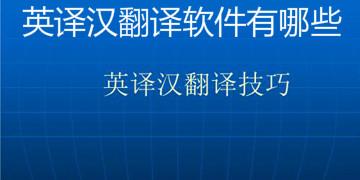 英译汉翻译软件有哪些