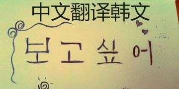 中文翻译韩文