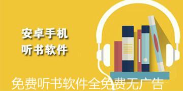 免费听书软件全免费无广告